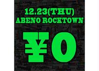 12月23日(木)阿倍野ROCKTOWN_無料チケット
