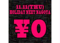 11月11日(木)HOLIDAY NEXT NAGOYA_無料チケット