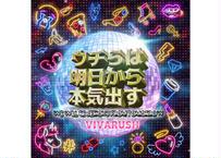 7th SINGLE『ウチらは明日から本気出す』