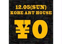 12月05日(日)神戸ART HOUSE_無料チケット