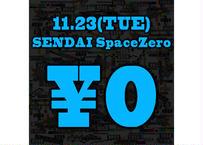 11月23日(火祝)仙台spaceZero_無料チケット