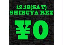 12月18日(土)渋谷REX_無料チケット