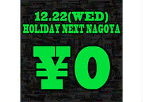 12月22日(水)HOLIDAY NEXT NAGOYA_無料チケット