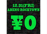 12月31日(金)阿倍野ROCKTOWN_無料チケット