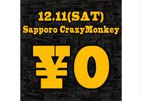 12月11日(土)札幌CrazyMonkey_無料チケット