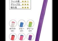 GC415 コントロールグリップ(カラー)