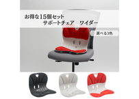 Curble Chair Wider 15個セット