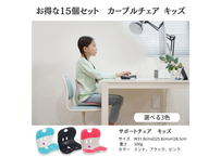 Curble Chair Kids 15個セット