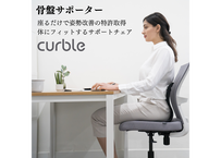 Curble Chair Comfy