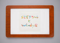 "Framed collage art work by Takaharu Shimizu, solo exhibition main visual ""シミズタカハルとwindy展"" タイトル原画"
