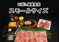 【00021006】■ 健康牛肉ちょっとお試し小パック グラスフェッド牛肉100g☓2・ローストビーフ100g☓2・グラスフェッド100%ハンバーグ 2個