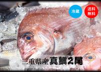 【三重県産真鯛】朝活〆後即配可能な丸ごと2尾真鯛『PRIDEFISH』《NGO01009》