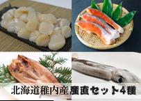 【北海道稚内祭り‼】お得な産直セット*4種*
