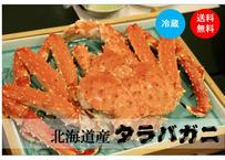 【KING of タラバ2.5kg】北海道産★料亭用の商品を特別に★卸価提供《WKJ01008》
