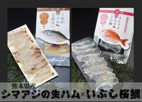 シマアジの生ハムと天草いぶし桜鯛