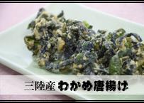 【問屋驚愕】大人気食材のわかめを天ぷらに!!この値段で提供には更に認知度向上への想い