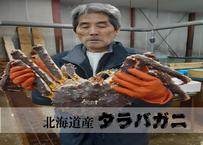 蟹選定歴40年超の職人が厳選。厳冬で研ぎ澄まされたタラバ3.0kg級