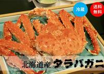 【KING of タラバ3.0kg】北海道産★料亭用の商品を特別に★再度提供《WKJ01009》