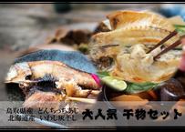 【干物コラボ鯵×鰯】島根真鯵×北海道真鰯の名産地干物セット(4枚)
