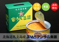 【北海道礼文島ウニ】エゾバフンウニ缶詰「取り寄せしたいご当地缶詰第1位」《TKJ01003》