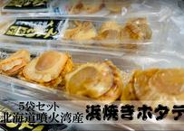 *全国配送可能*送料無料*【北海道産◆浜焼きホタテ×5袋】もはや「おつまみ」ではなく「焼きホタテ」