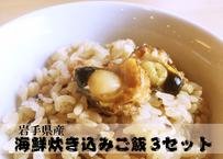 【漁師飯シリーズ!】三陸の人気食材「わかめ」「ホタテ」「いか」をふんだんに使った炊き込みご飯