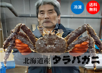 蟹選定歴40年超の職人が厳選。厳冬で研ぎ澄まされたタラバ2.0kg級《WKJ01013》