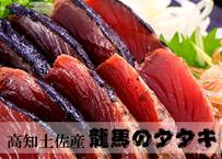 【高知土佐カツオ】リピ決定!一本釣⇒古式製法⇒真空でご自宅で食せる幸せ