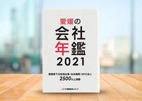 2021年版 愛媛の会社年鑑(2020年10月31日発行)