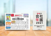 週刊愛媛経済レポート定期購読 会社年鑑セット(年間契約)