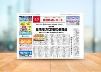 週刊愛媛経済レポート定期購読(年間契約)