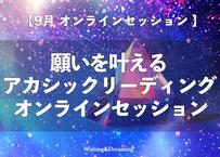 【9月オンラインセッション 60分】願いを叶えるアカシックリーディング個人セッション