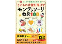 子どもの才能を伸ばすモンテッソーリ教具100 (単行本)