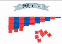 おうちモンテ定期便 算数コース