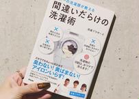 書籍】日本一の洗濯屋が教える 間違いだらけの洗濯術/#洗濯ブラザーズ著