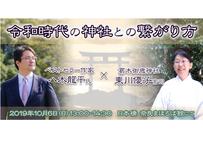 予約販売【動画視聴】令和時代の神社との繋がり方