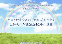 【動画講座】LIFE MISSION(テキスト付き)
