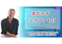 【動画講座】井下田久幸 君が必ず「できる」わけ