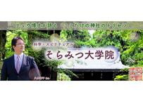 【第1期】そらみつ大学院 入学申込フォーム(クレジット専用)
