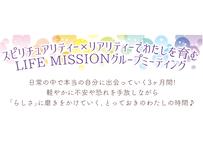 【講座参加】LIFE MISSIONグループミーティング 全3回参加権(2019年)