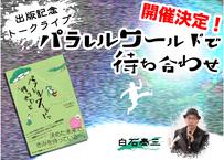 【動画販売】白石泰三氏 出版記念トークライブ