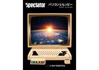 スペクテイター48号 パソコンとヒッピー