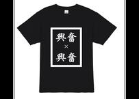 EXCITE×EXCITE デザインTシャツ (Black)