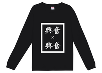 EXCITE×EXCITE デザインロングTシャツ (Black)