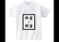 EXCITE×EXCITE デザインTシャツ (White)