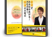 【DVD】金運が、みるみるあがる!方位が導く、開運の方程式
