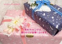 有料ギフトラッピング(大80サイズ)《洋風ギフト、お誕生日用、お祝いのプレゼントに♡》ゆうパックの80サイズで送る ※購入する商品と一緒に、ご購入ください。