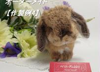 【作製例4】作製した作品の掲載だけで、こちらは商品ではございませんm(__)m  世界で一つの「愛らしうさぎ」(羊毛フェルト Ornament)  With-Rabbit◆ウィズラビット
