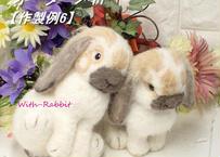 【作製例6】作製した作品の掲載だけで、こちらは商品ではございませんm(__)m  世界で一つの「愛らしうさぎ」(羊毛フェルト Ornament) With-Rabbit◆ウィズラビット