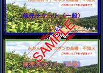 〈一般〉みかん収穫体験チケット(デコポンの品種:不知火)